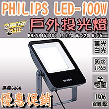 §LED333§(33HPHBVP15250)LED-50W戶外投射燈 防水IP65 黃/白光 出線30公分 全電壓