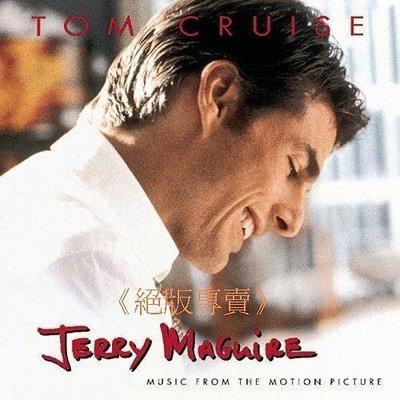 《絕版專賣》征服情海 / Jerry Maguire 電影原聲帶