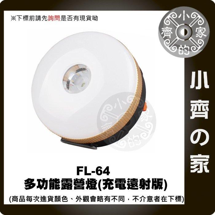 多功能 USB充電 露營燈 帳棚燈 紅光 警示燈 閃爍 可當 手電筒 USB應急充 行動電源 FL-64 小齊的家