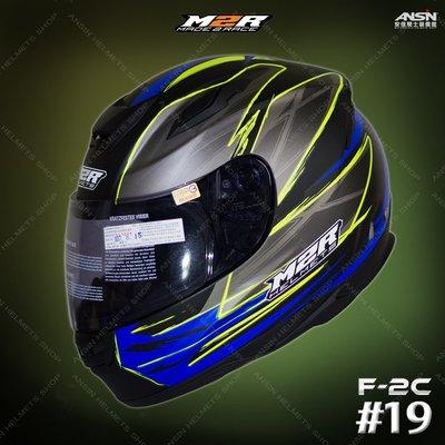 [安信騎士] M2R F2C 彩繪 #19 消光黑藍 全罩 安全帽 F-2C 玻璃纖維 買就送好禮 再免運