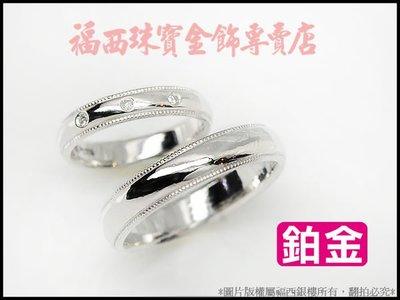 *福西銀樓*白金對戒【AO182  Marriage Ring】PT900對戒~I-PRIMO式樣~3顆鑽石款