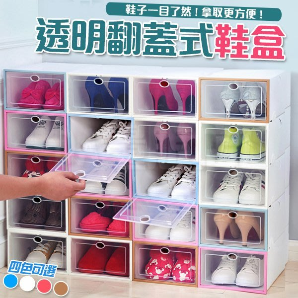 透明鞋盒 抽屜式鞋盒 翻蓋式鞋盒 4色 掀蓋式 收納鞋盒 鞋盒加厚 組合鞋櫃 收納盒 加厚款