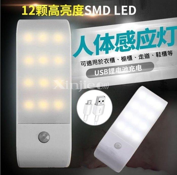 宇捷【H40】12LED 充電式人體感應燈 LED小夜燈 走道燈 衣櫃櫥櫃感應燈 露營