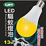 【燈飾林】 LED 驅蚊燈泡 燈泡 LED燈泡  LE...