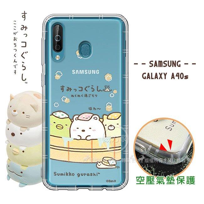 威力家 SAN-X授權正版 角落小夥伴 三星 Samsung Galaxy A40s 空壓保護手機殼(溫泉) 角落生物