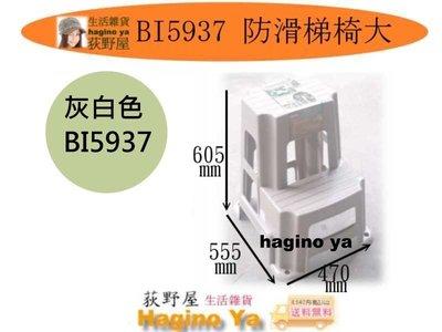 荻野屋「五張免運」 BI5937 /防滑梯椅(大)/梯椅/登高椅/洗車椅/增高椅/墊高椅/BI-5937 直購價