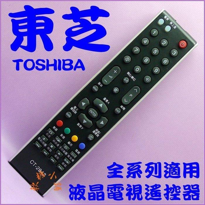 TOSHIBA東芝液晶電視遙控器 非 .免設定 CT~90284.CT90284A.CT~