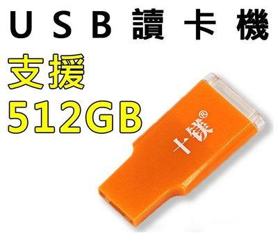 專售記憶卡》USB讀卡機,最高支援 512GB USB讀卡器 microSD SDHC SDXC