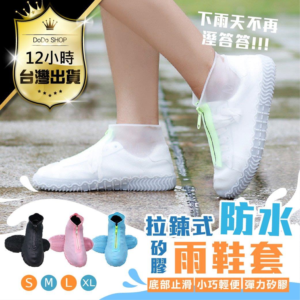 【防水拉鍊 矽膠雨鞋套 雨鞋套 方便好穿】最新款 雨鞋 防水雨鞋 機車雨鞋 騎車雨鞋 矽膠雨鞋 矽膠鞋套 矽膠鞋 鞋套
