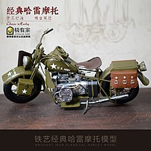 經典複古懷舊二戰軍事哈雷摩托車模型家居擺件酒吧樣板房工藝品*Vesta 維斯塔*