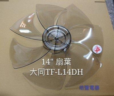 現貨 大同TF-L14DH 扇葉 DC節能扇 葉片 14吋大同電風扇扇葉    DC