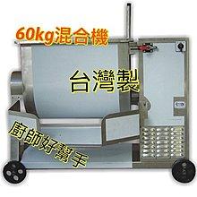 廚師好幫手 全新【60KG 混合機】 100台斤/100斤/ 混合機/肉類/粉體混和/調味料/油飯 免運費 (台灣製)