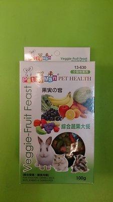 【寵物巿集n】Petty Man小動物專用天然水果乾系列《綜合蔬果口味》寵物鼠、兔子、蜜袋鼯皆可食用  90克/包