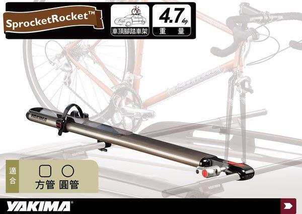 ∥MyRack∥YAKIMA SprocketRocket 前輪固定型 腳踏車車頂攜車架 車頂架