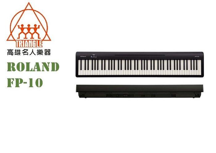 【名人樂器】ROLAND FP-10 88鍵 電鋼琴 (純鋼琴主機款)