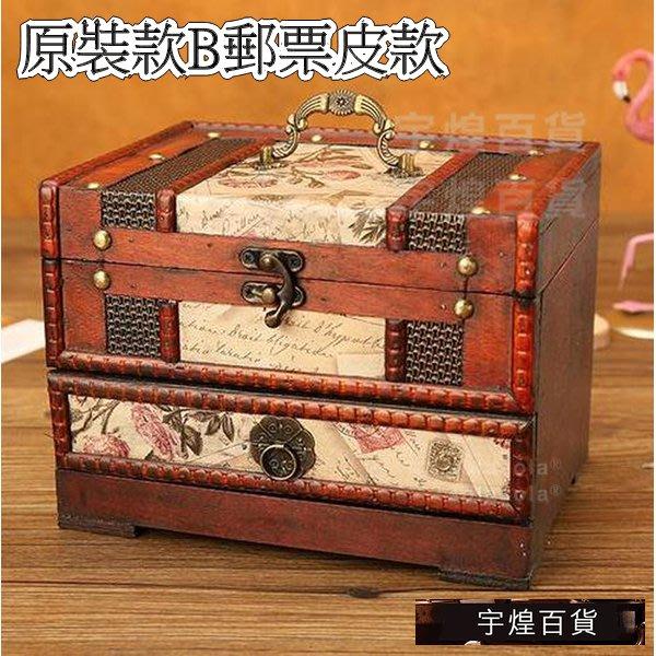 《宇煌》項鍊收納盒手飾復古仿古木質首飾盒禮物梳妝盒創意原裝款B郵票皮款_aBHM