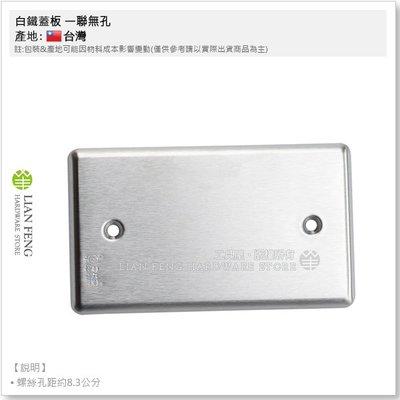 【工具屋】*含稅* 白鐵蓋板 一聯無孔 1盒-10入不銹鋼白鐵封蓋板 1聯 ST144 耐腐蝕 耐熱 質感 金屬風 面板
