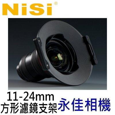永佳相機_NISI 180mm 方形濾鏡支架 for 11-24mm F4 L 專用  超廣角 (3)