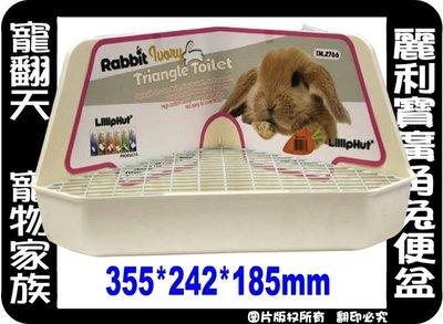 中和寵翻天☆LillipHut TM-2766大型廣角兔便盆