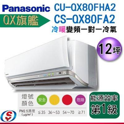 (可議價)12坪(QX旗艦)Panasonic冷暖變頻分離式一對一冷氣CS-QX80FA2+CU-QX80FHA2
