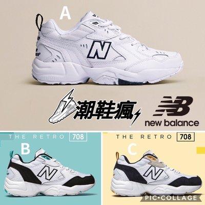 ⚡️潮鞋瘋⚡️NEW BALANCE WX608韓國IU款 老爹鞋 白/黑WX608WT WX708BT WX708WP