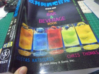 飲料與酒吧管理 The Bar & Beverage Book 鄭建瑋 審譯桂魯2007年版位28-2