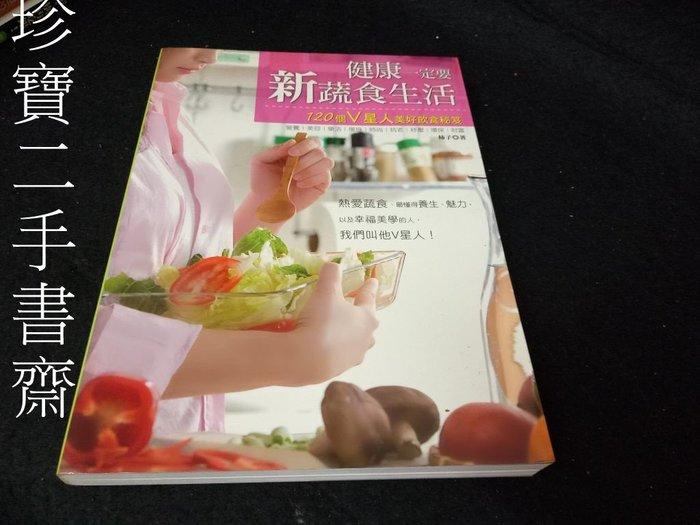 【珍寶二手書齋3B8】健康一定要新蔬食生活:120個V星人美好飲食秘笈ISBN:9789868343085 柿子
