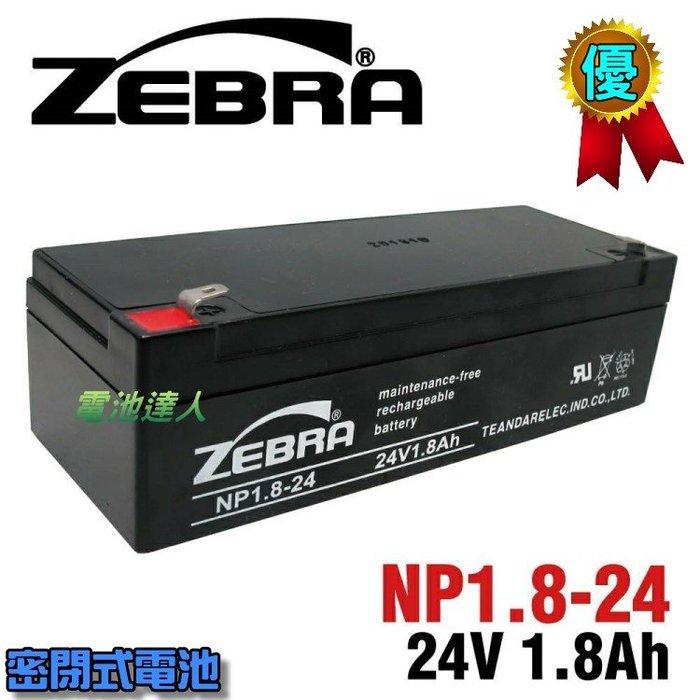 【電池達人】NP1.8-24 24V1.8Ah ZEBRA 蓄電池 消防受信總機 廣播主機 消防設備 火警受信總機 電池