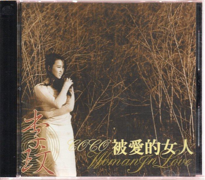 倫的二手原版珍藏CD COCO李玟 被愛的女人 第3張國語專輯