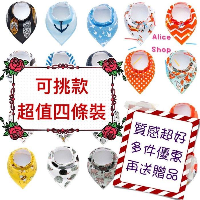 Alice Shop (現貨/再送贈品)一組四入可挑款 買多享優惠 寶寶 嬰兒 純綿口水巾 三角巾 圍兜 雙層加厚款