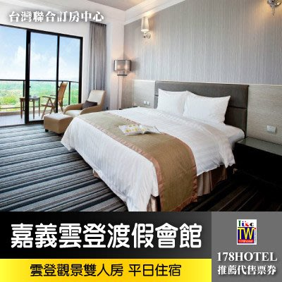 【台灣聯合訂房中心】雲登 升等觀景雙人2880元(含早餐)代訂房