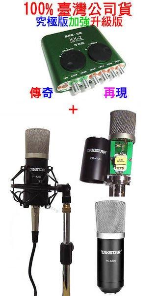 RC語音11號套餐之5: KX-2傳奇版+電容麥PC-K500+ 48V幻象電+桌面升降支架+ 2條卡農線 pck500