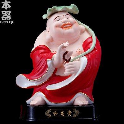客臨門 德化陶瓷工藝品大肚彌勒佛家居客廳招財裝飾中式佛像禪意擺件BQ121