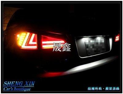 《晟鑫》全新 外銷款 LEXUS IS250 凌志 類IS 300h 光柱 黑底 全LED尾燈組