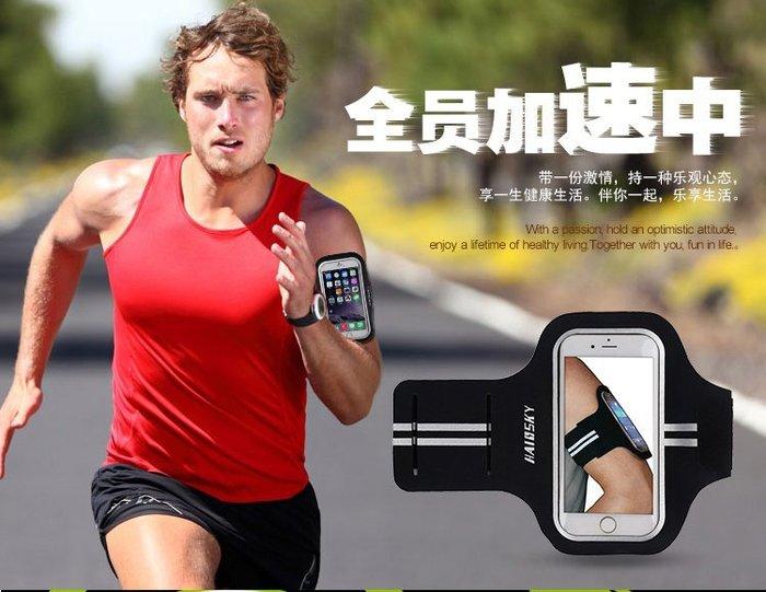 運動手機防水臂包 男女跑步裝備 手臂套 手腕包 户外用品 蘋果6s plus htc 三星 sony 愛購小舖-天