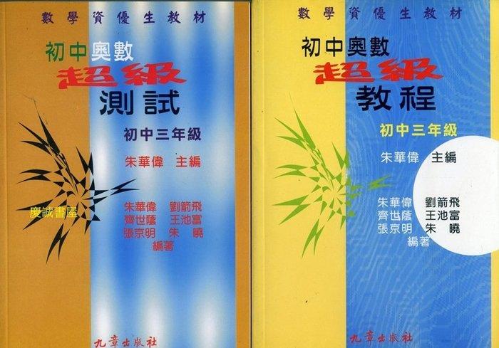 ◎慶誠書屋◎九章--初中奧數超級教程+測試 (初中三年級,全新二本合售)
