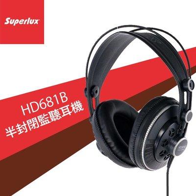數位黑膠兔【 舒伯樂 Superlux HD681B 半封閉監聽耳機 】 公司貨 耳罩式 封閉式 便攜 收納 監聽 轉接