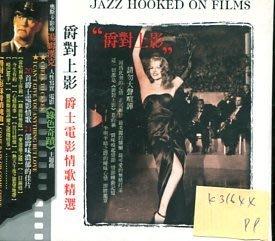 *真音樂* JAZZ HOOKED ON FILMS 二手 K31644