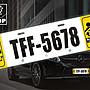 【STREET PARK】訂製歐盟 車牌裝飾 BABY IN CAR新式七碼車牌 無邊框【原價780$ 特價 580$】
