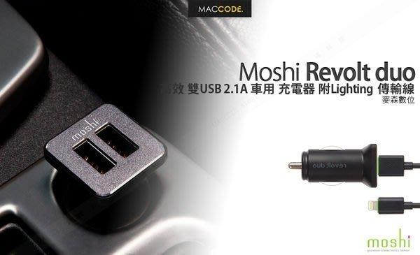 Moshi Revolt duo 雙USB 2.1A 車用 充電器 附Lightning 傳輸線 現貨 含稅 免運