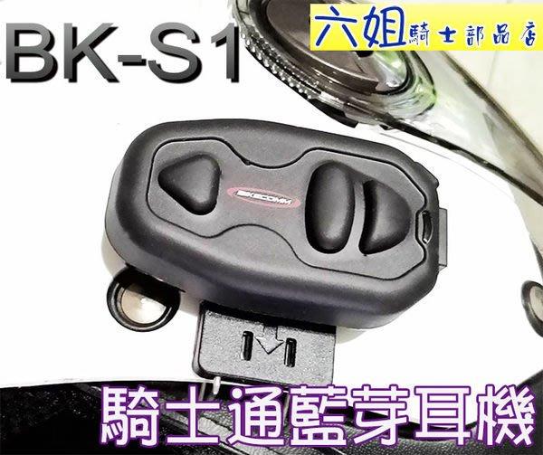 六姐的店※安全帽專用藍芽耳機- 騎士通BK-S1※ 類V5S / HOLA / ALOHA