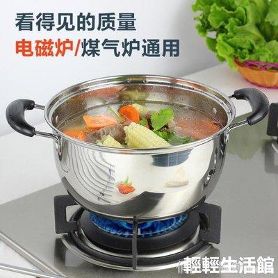 不銹鋼湯鍋加厚家用小火鍋煮粥煲湯不粘鍋奶鍋燉鍋電磁爐通用鍋具qqshg