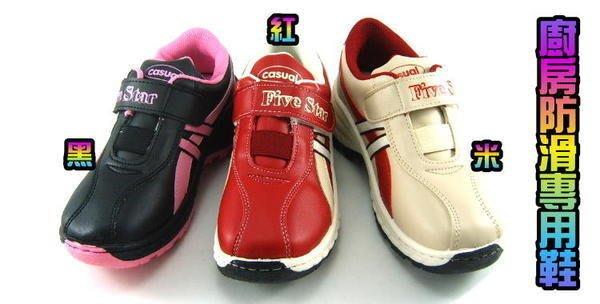☆綺的鞋鋪子☆工作鞋廚師廚房專用防滑鞋走路鞋運動鞋K328 台灣製造╭☆350元