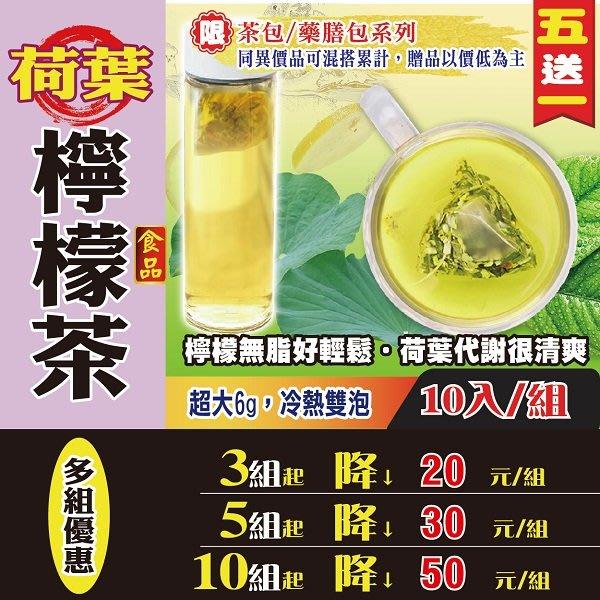 【荷葉檸檬茶✔10入】買5送1║冷熱雙泡 消暑飲品║沖泡茶包 除濕茶 美顏養身 窈窕曲線 促進新陳代謝
