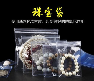 13x13cm戒指手鐲項鍊袋 自封袋 鎖骨袋 珠寶首飾品袋 玉石玉器袋 透明封袋 PVC軟膠袋 礦石標本袋 密封袋封口袋