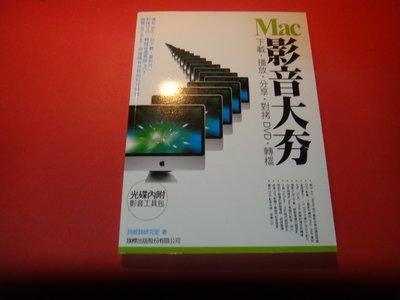【愛悅二手書坊 18-27】Mac影音大夯:下載、播放、分享對拷DVD、轉檔  施威銘研究室/著  旗標 (內附光碟)