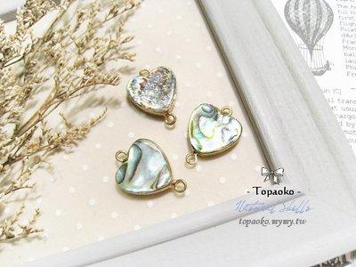 天然石.DIY串珠 天然鮑魚貝心形鍍金包邊雙環墜飾隨機1入【Q201】約14*14*4mm天然貝殼《晶格格的多寶格》
