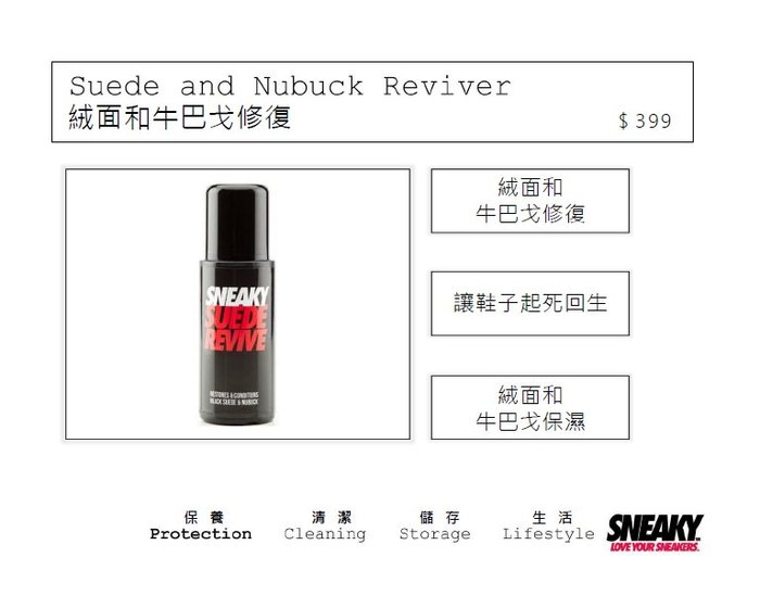 DIBO-免運 SNEAKY SUEDE REVIVE 黑色 絨面 牛巴戈 麂皮 保養劑 清潔護理 SB-REV