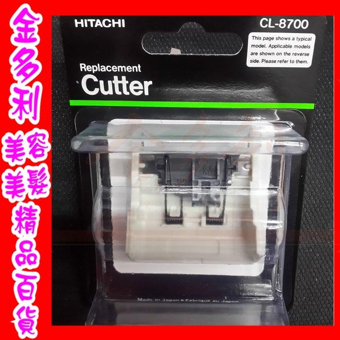 HITACHI 日立 CL-970TA 複合式電剪 刀頭 刀片 歡迎門市自取【金多利美妝】