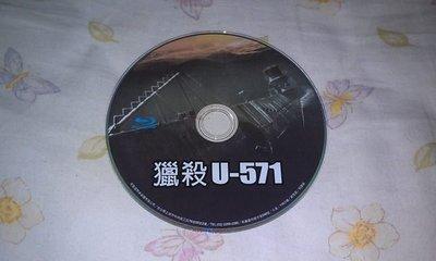 【李歐的二手洋片】獵殺 U-571 藍光 BD 裸片 下標=結標